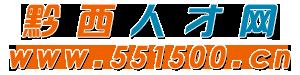 黔西人才网 - 免费发布-www.551500.cn